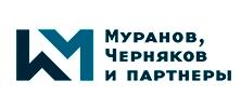 Муранов, Черняков и партнеры
