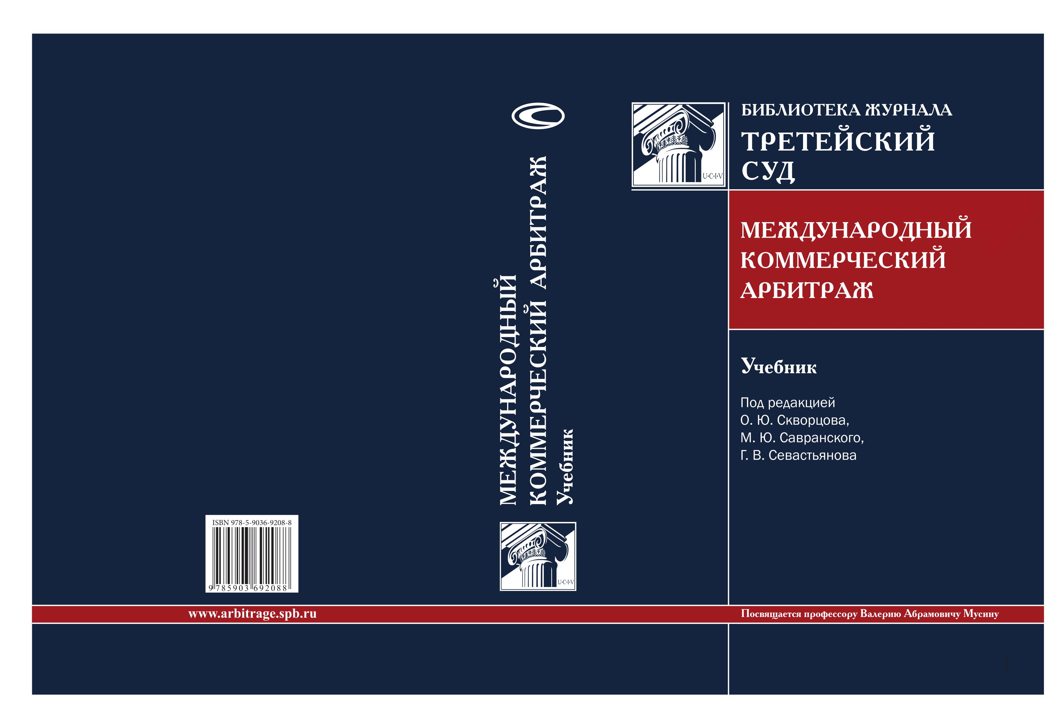 """Учебник """"Международный коммерческий арбитраж"""""""
